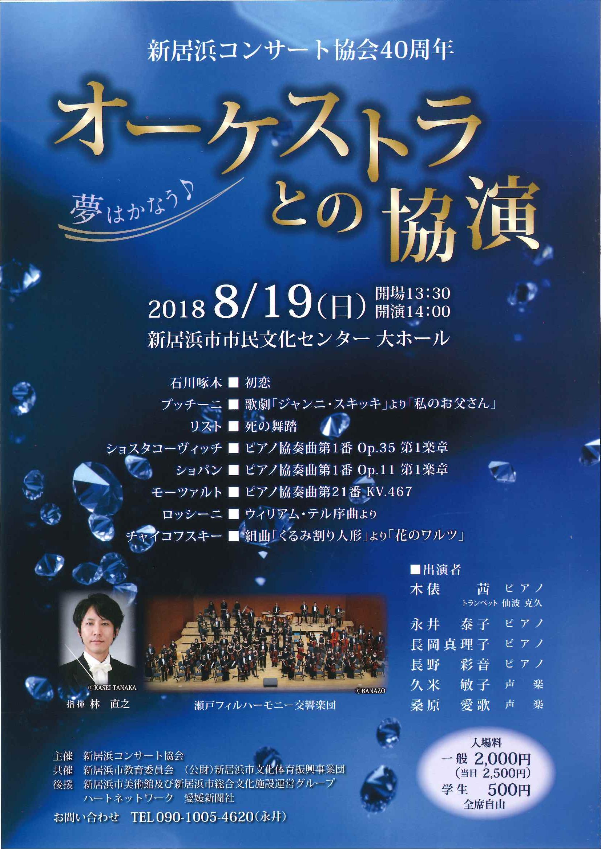 新居浜コンサート協会40周年  オーケストラとの協演~夢はかなう♪