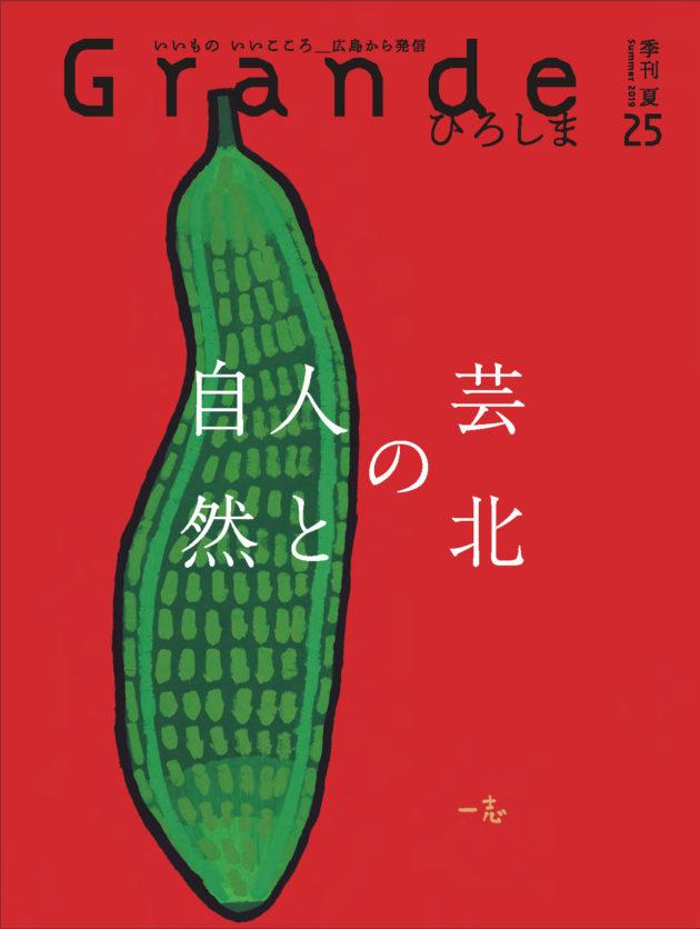 GrandeひろしまVol.25表紙