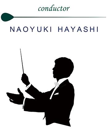 指揮者 林 直之 公式サイト