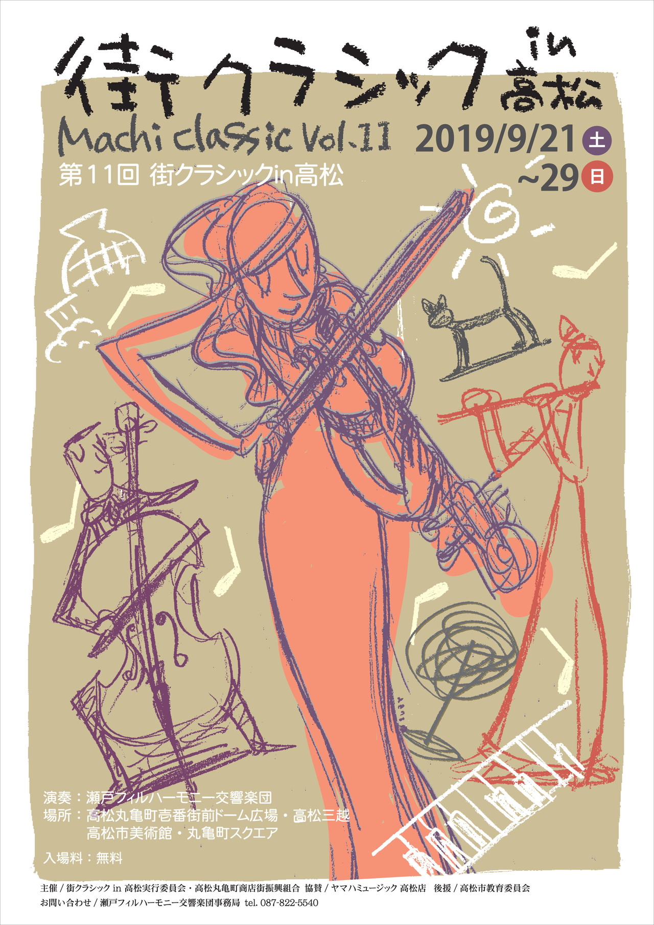 第11回 街クラシック in 高松