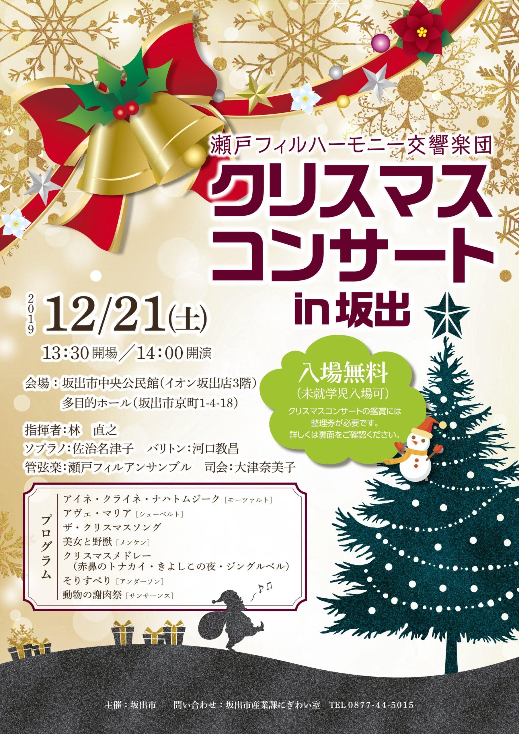 クリスマスコンサート in 坂出