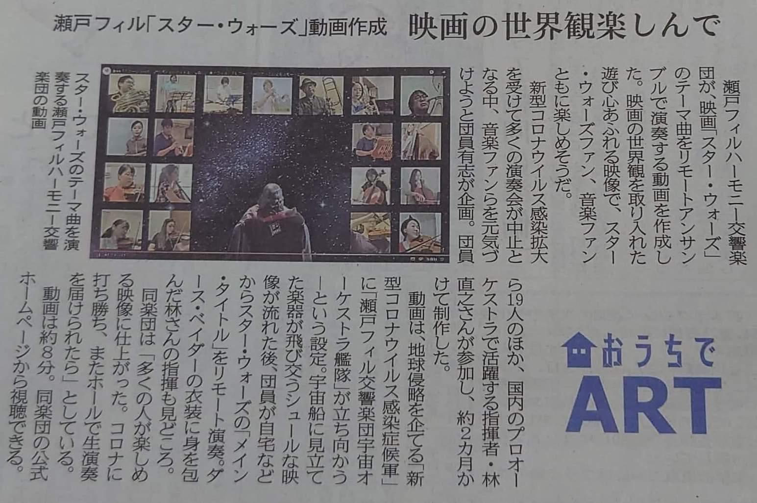2020年9月3日付け四国新聞朝刊