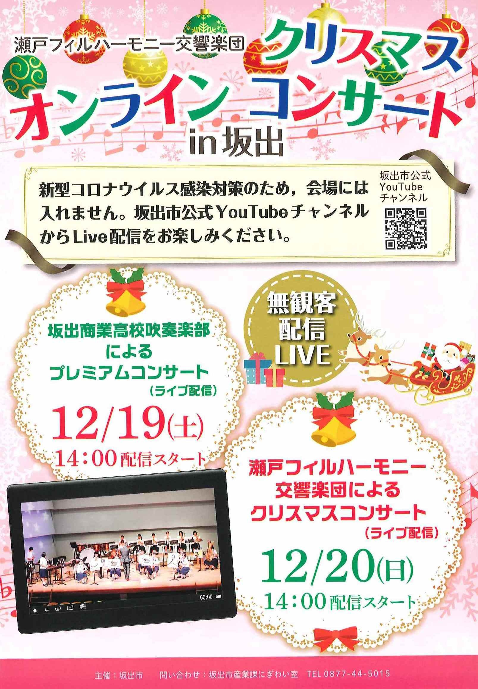 """クリスマス""""オンライン""""コンサート in 坂出"""