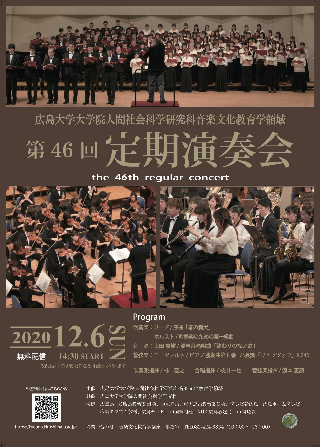 広島大学大学院人間社会科学研究科音楽文化教育学領域</br>第46回定期演奏会