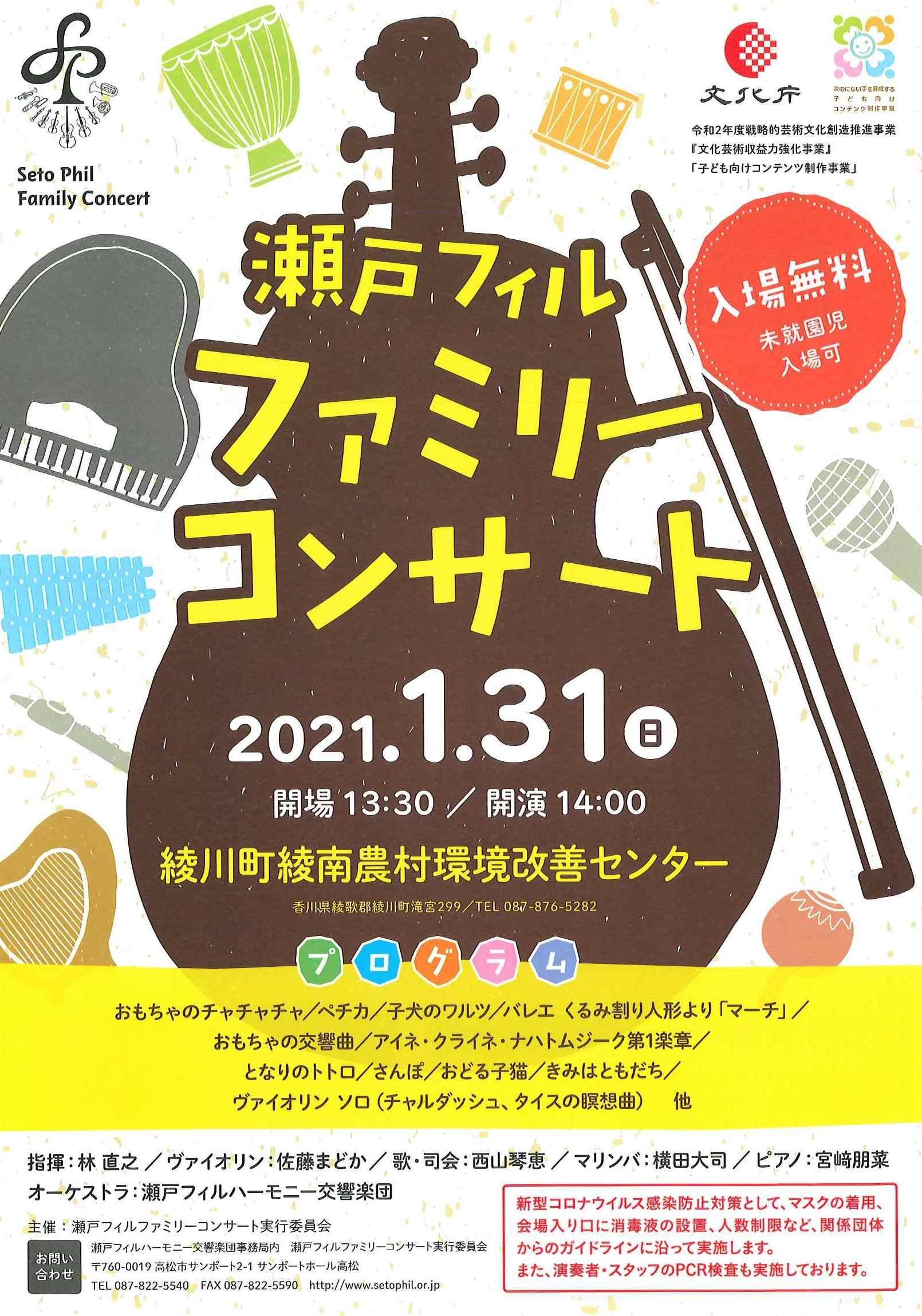 瀬戸フィルファミリーコンサート